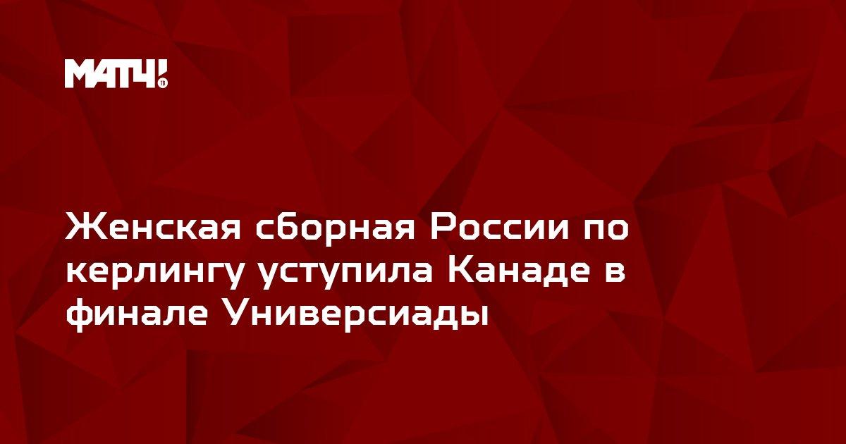Женская сборная России по керлингу уступила Канаде в финале Универсиады
