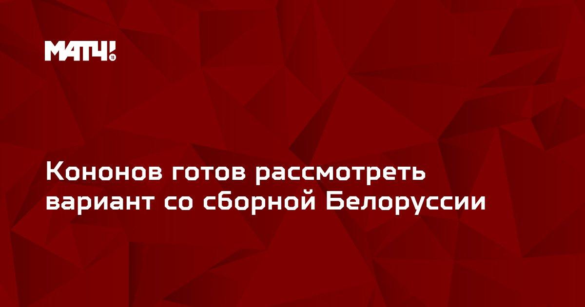 Кононов готов рассмотреть вариант со сборной Белоруссии