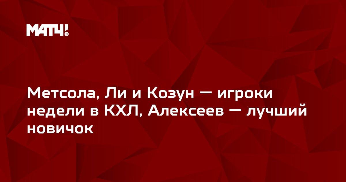 Метсола, Ли и Козун — игроки недели в КХЛ, Алексеев — лучший новичок