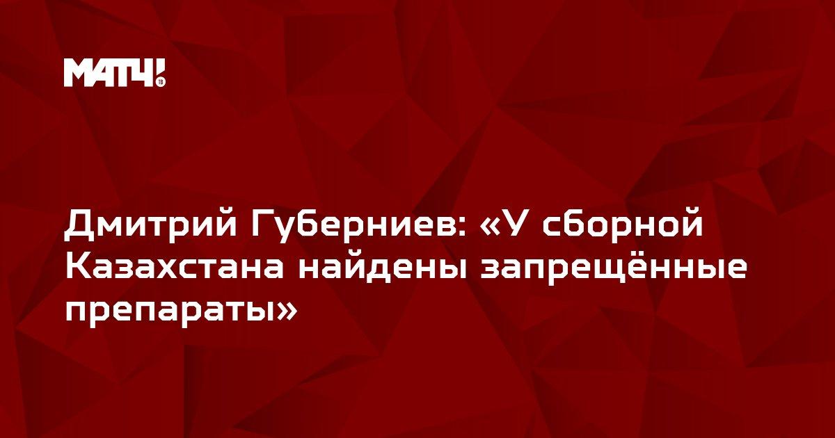 Дмитрий Губерниев: «У сборной Казахстана найдены запрещённые препараты»