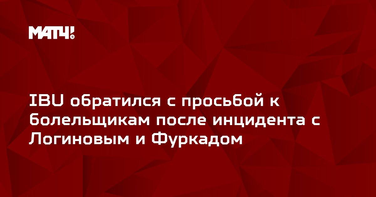 IBU обратился с просьбой к болельщикам после инцидента с Логиновым и Фуркадом
