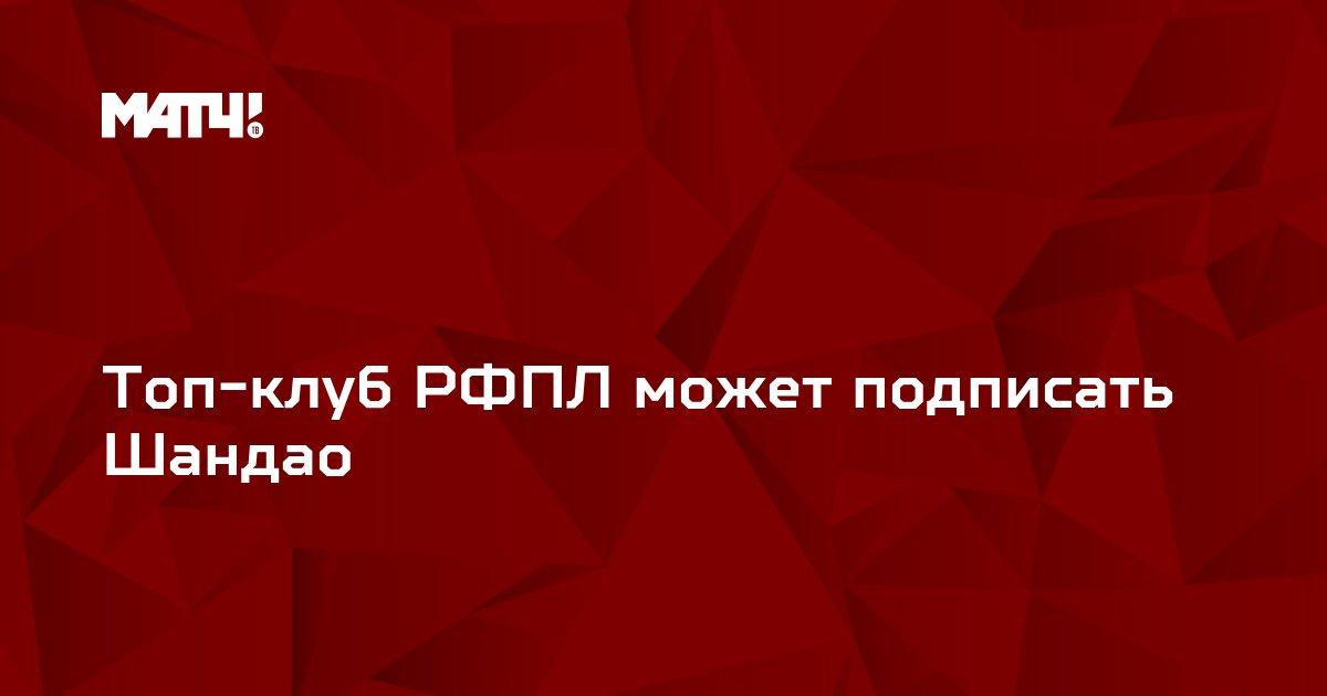 Топ-клуб РФПЛ может подписать Шандао