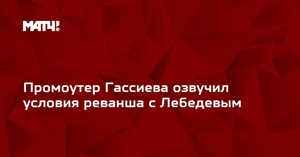 Промоутер Гассиева озвучил условия реванша с Лебедевым