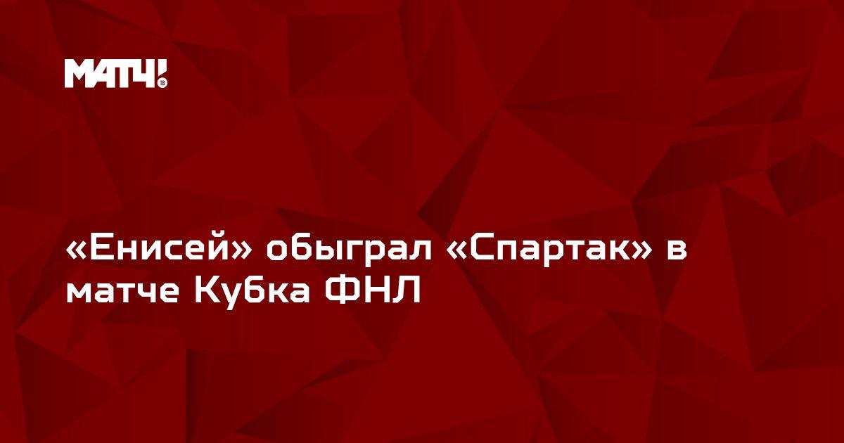 «Енисей» обыграл «Спартак» в матче Кубка ФНЛ