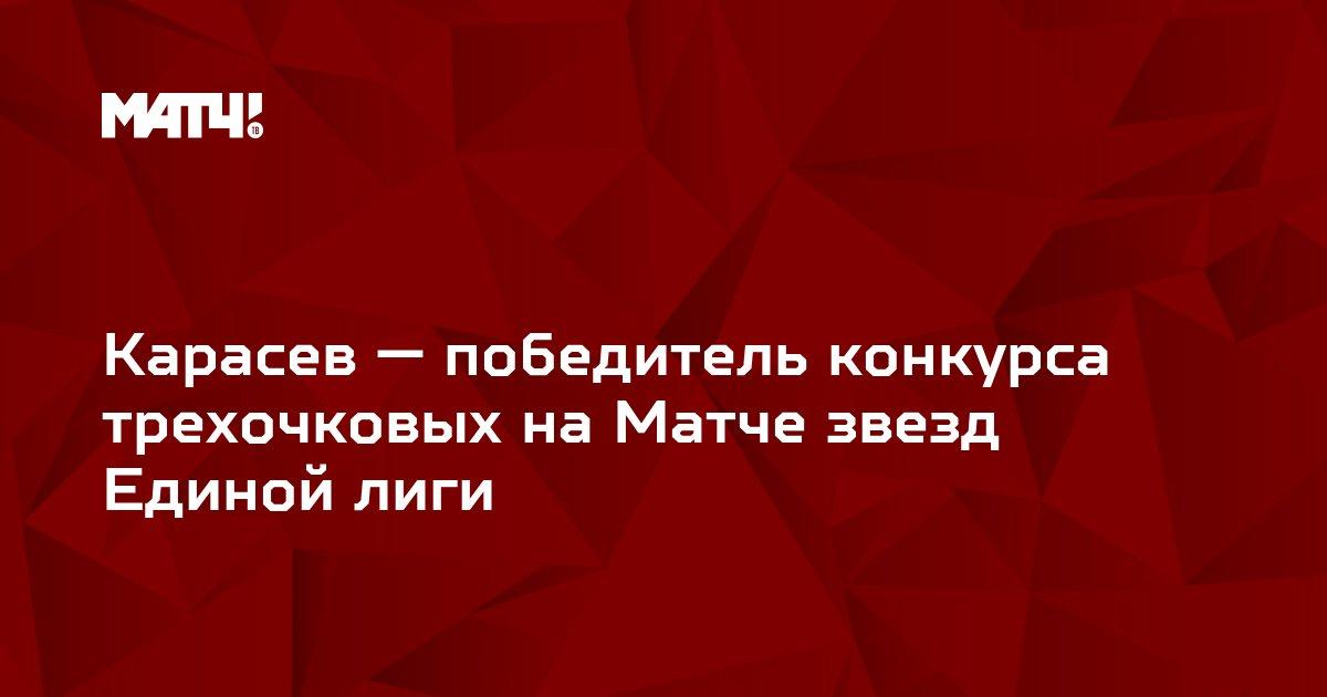 Карасев — победитель конкурса трехочковых на Матче звезд Единой лиги
