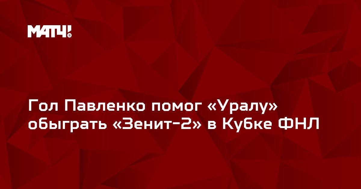 Гол Павленко помог «Уралу» обыграть «Зенит-2» в Кубке ФНЛ