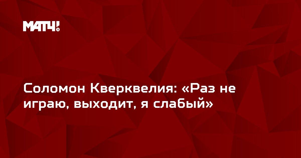 Соломон Кверквелия: «Раз не играю, выходит, я слабый»