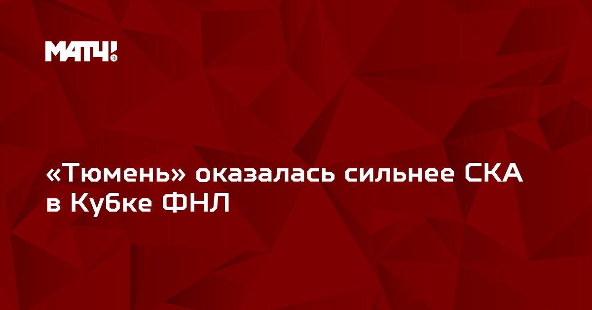 «Тюмень» оказалась сильнее СКА в Кубке ФНЛ