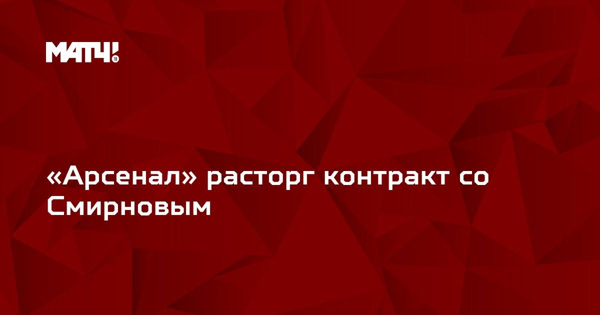 «Арсенал» расторг контракт со Смирновым