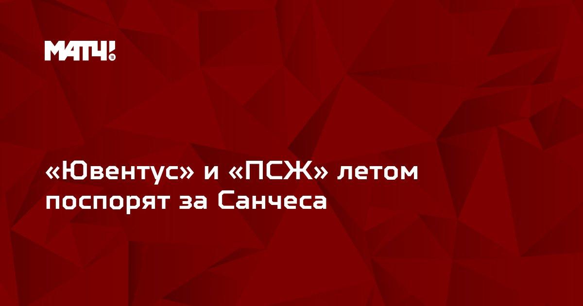 «Ювентус» и «ПСЖ» летом поспорят за Санчеса