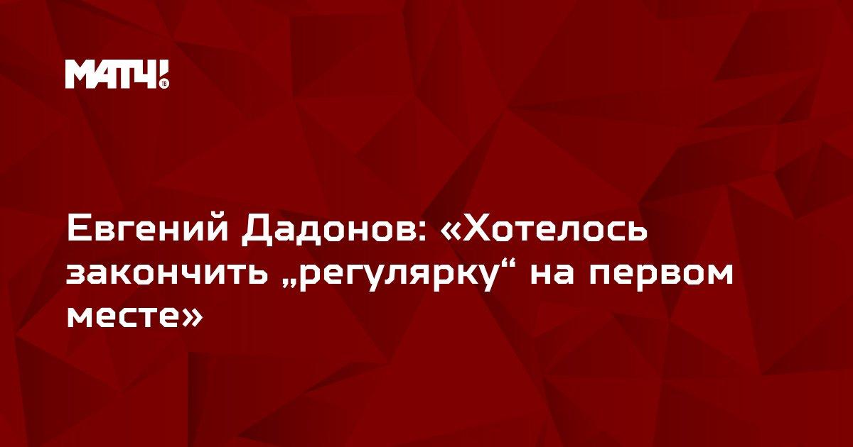 """Евгений Дадонов: «Хотелось закончить """"регулярку"""" на первом месте»"""