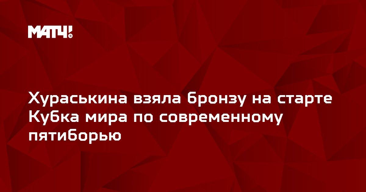 Хураськина взяла бронзу на старте Кубка мира по современному пятиборью