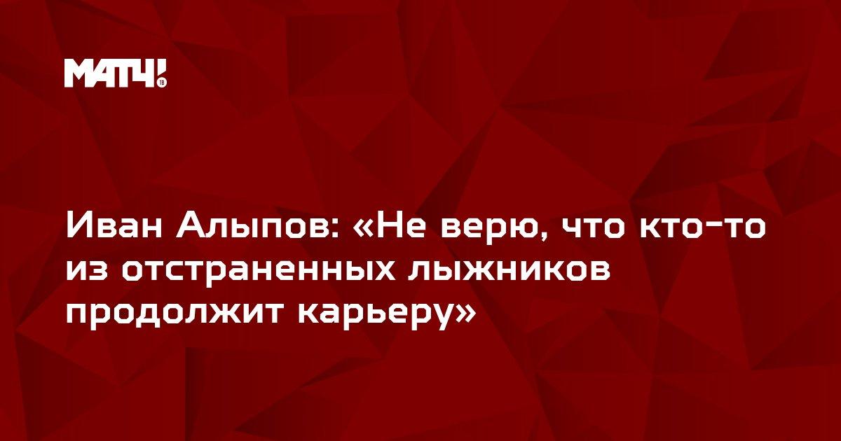 Иван Алыпов: «Не верю, что кто-то из отстраненных лыжников продолжит карьеру»