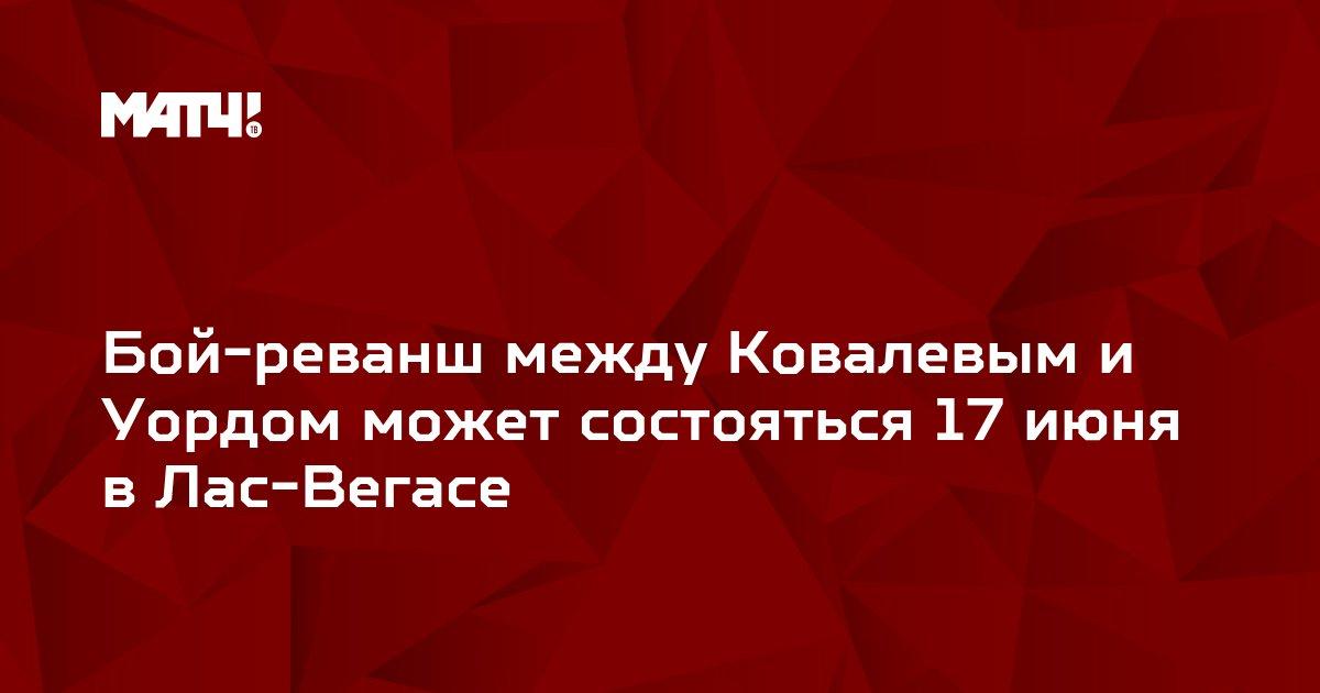 Бой-реванш между Ковалевым и Уордом может состояться 17 июня в Лас-Вегасе