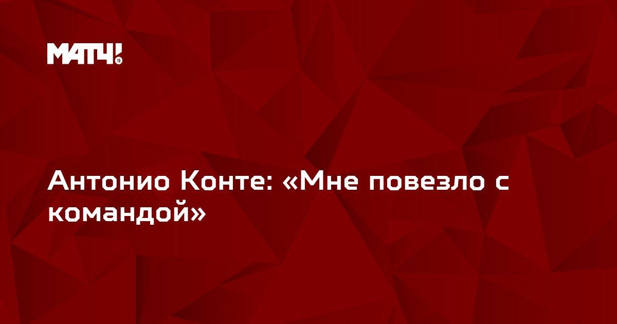 Антонио Конте: «Мне повезло с командой»