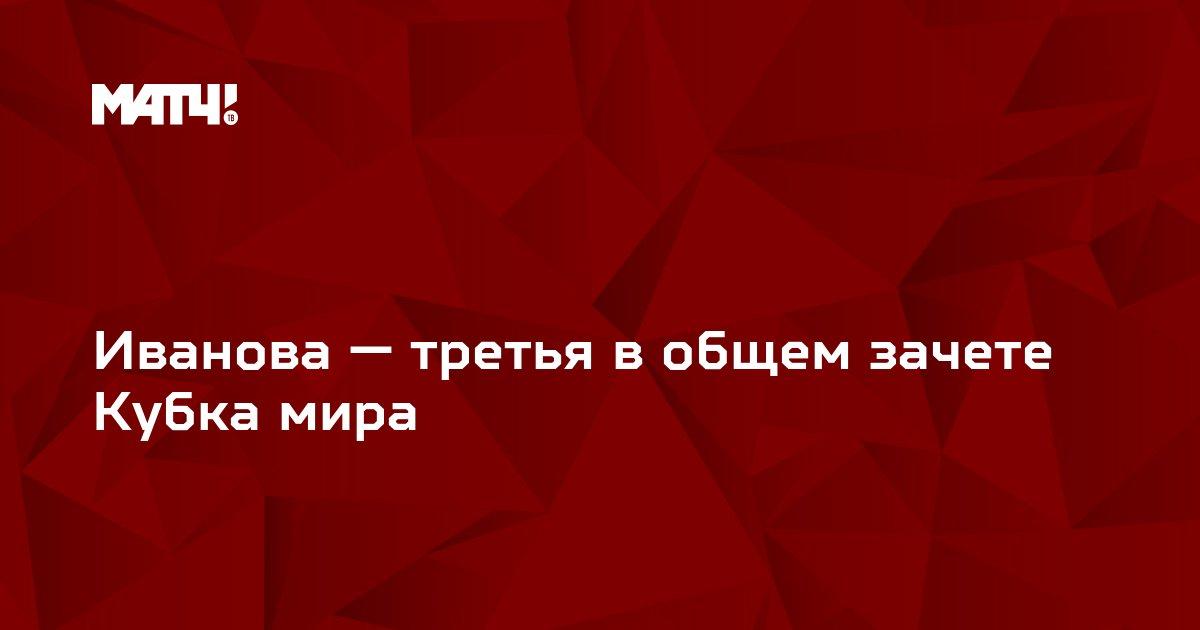 Иванова — третья в общем зачете Кубка мира