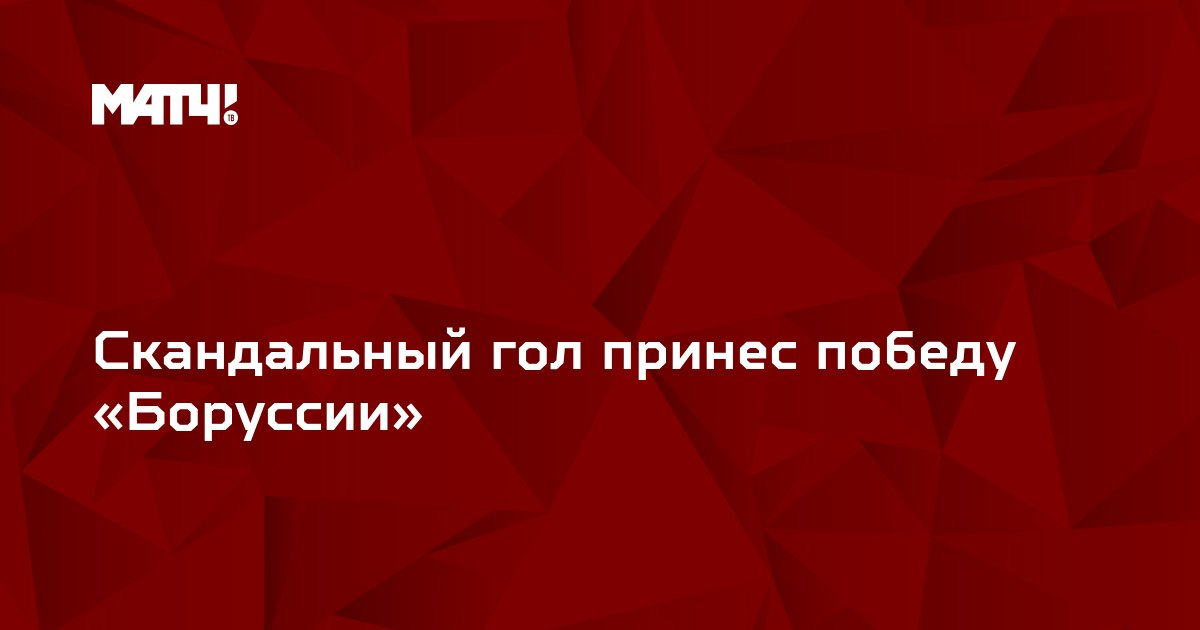 Скандальный гол принес победу «Боруссии»