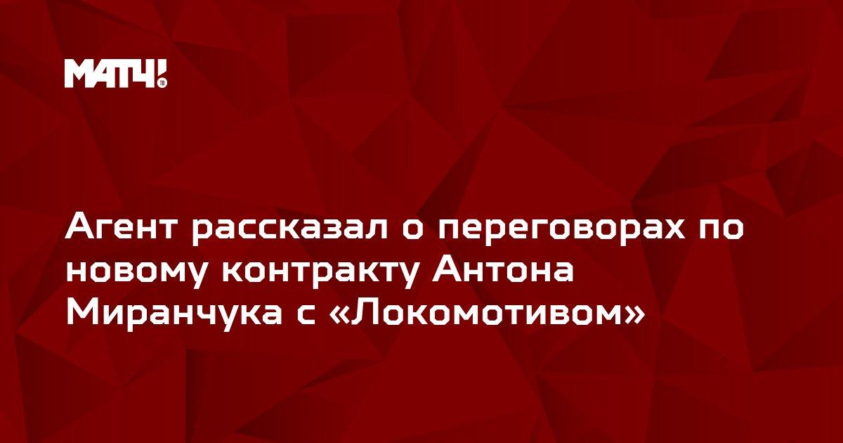 Агент рассказал о переговорах по новому контракту Антона Миранчука с «Локомотивом»