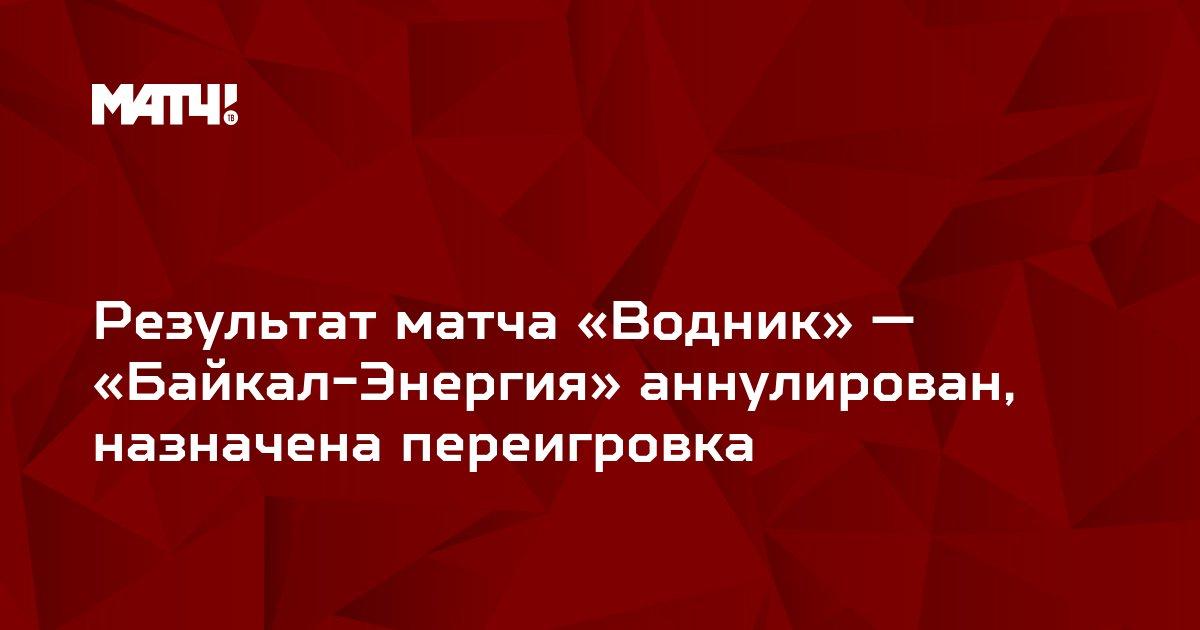 Результат матча «Водник» — «Байкал-Энергия» аннулирован, назначена переигровка