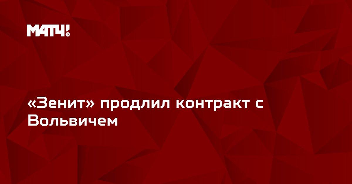 «Зенит» продлил контракт с Вольвичем