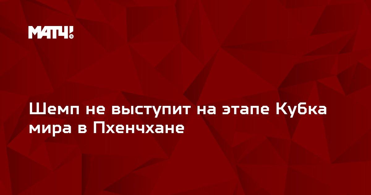 Шемп не выступит на этапе Кубка мира в Пхенчхане