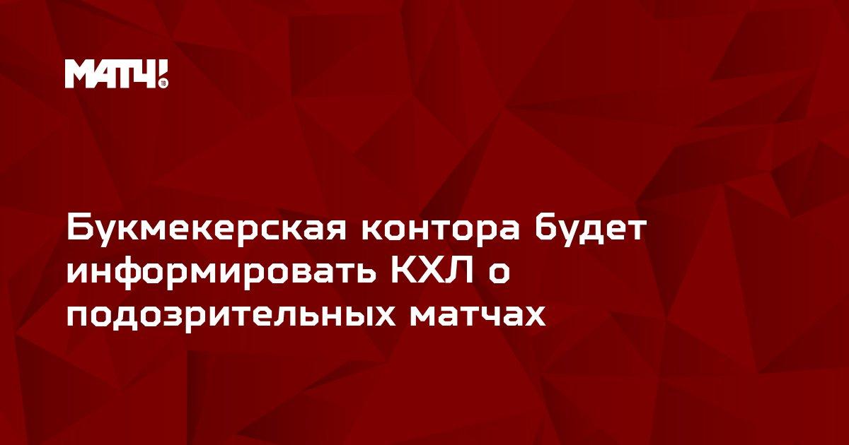 Букмекерская контора будет информировать КХЛ о подозрительных матчах