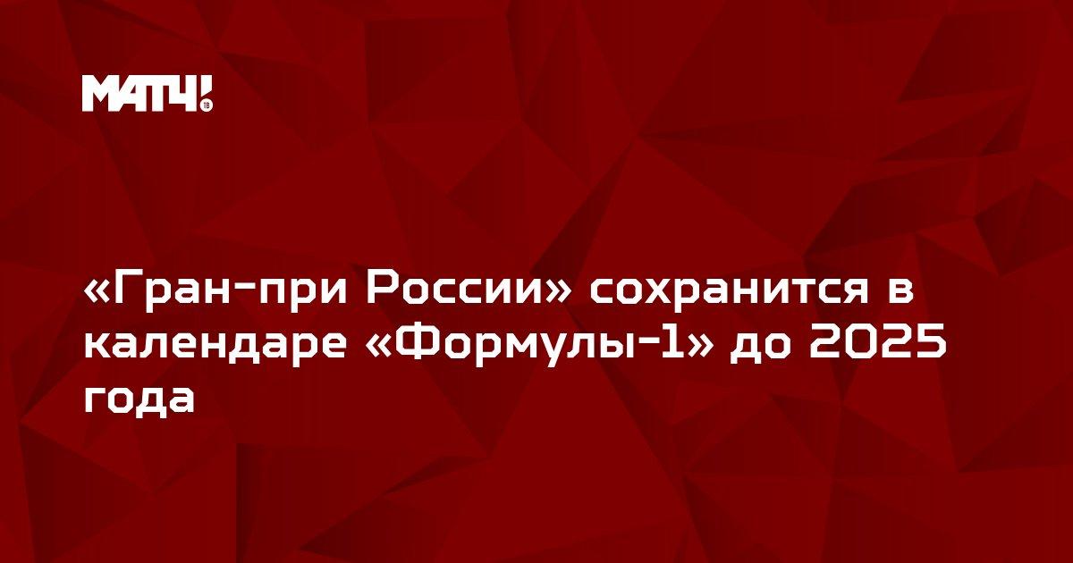 «Гран-при России» сохранится в календаре «Формулы-1» до 2025 года