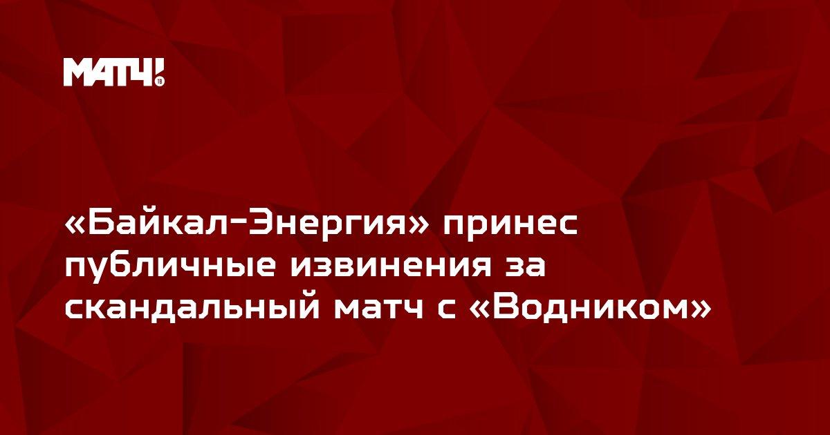 «Байкал-Энергия» принес публичные извинения за скандальный матч с «Водником»