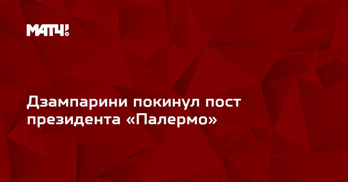 Дзампарини покинул пост президента «Палермо»