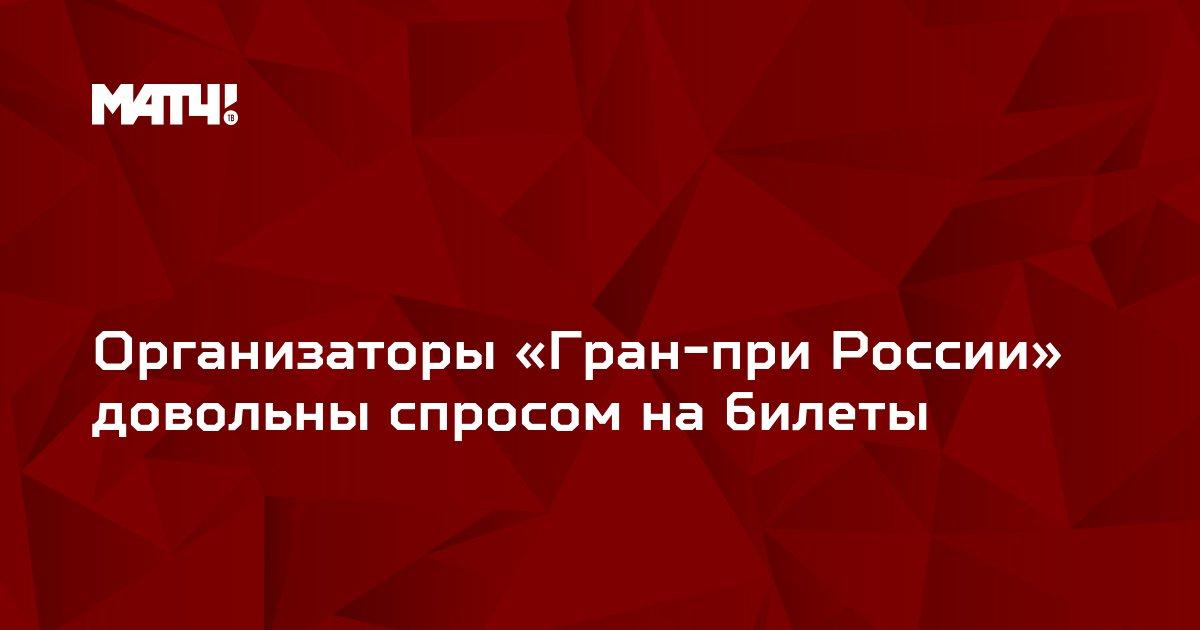 Организаторы «Гран-при России» довольны спросом на билеты