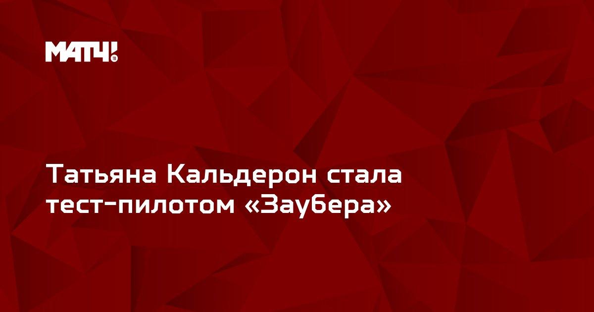 Татьяна Кальдерон стала тест-пилотом «Заубера»
