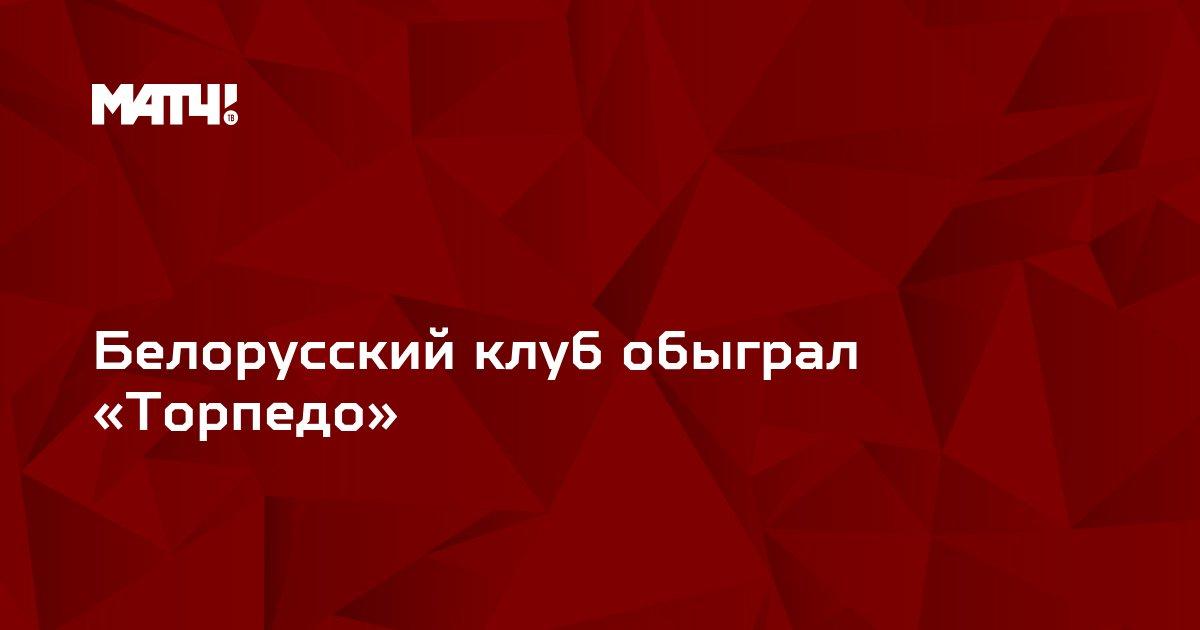 Белорусский клуб обыграл «Торпедо»