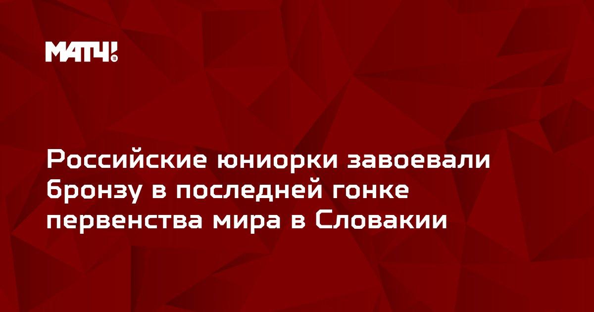 Российские юниорки завоевали бронзу в последней гонке первенства мира в Словакии
