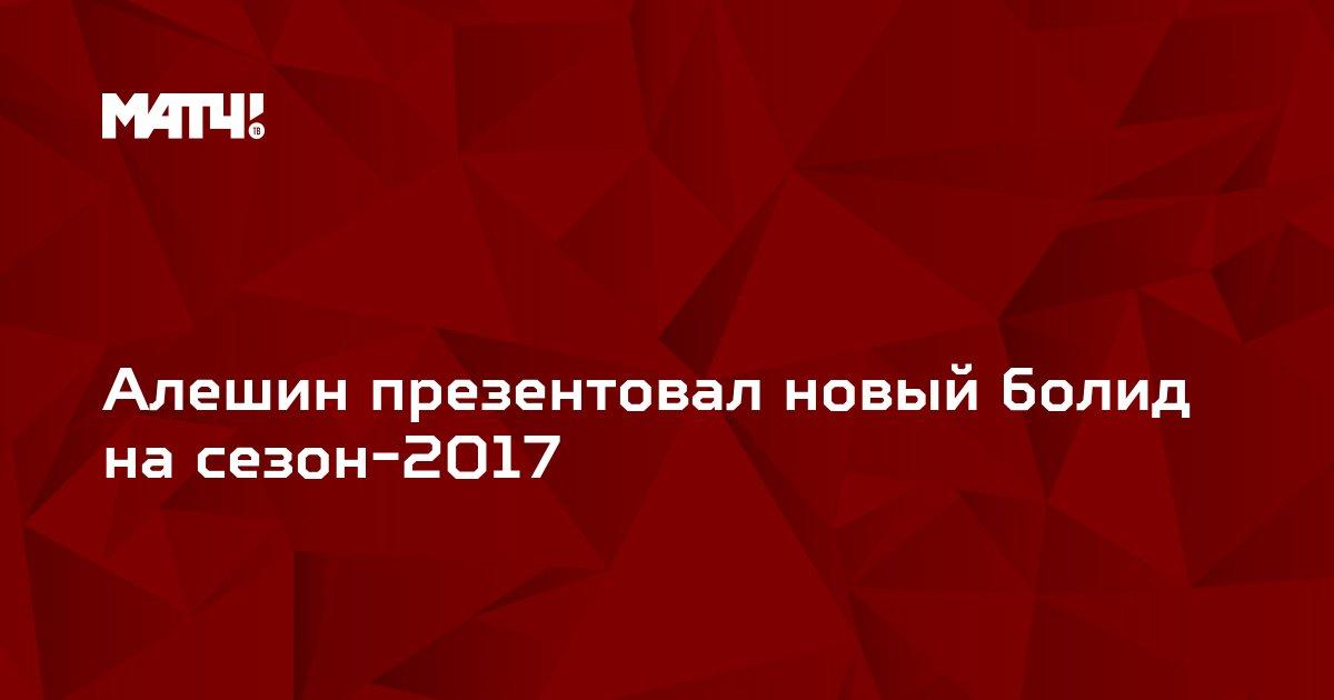 Алешин презентовал новый болид на сезон-2017