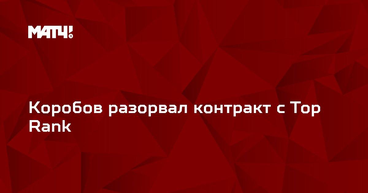 Коробов разорвал контракт с Top Rank