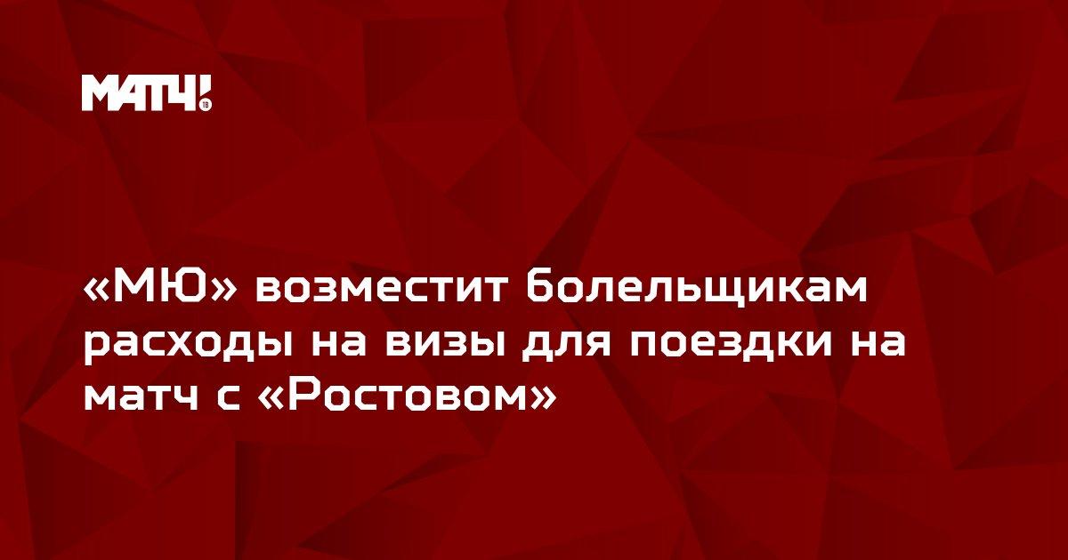 «МЮ» возместит болельщикам расходы на визы для поездки на матч с «Ростовом»