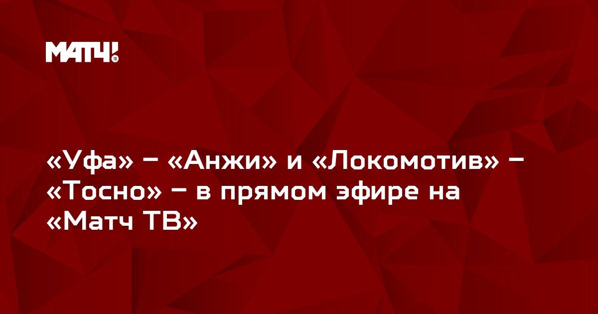 «Уфа» – «Анжи» и «Локомотив» – «Тосно» – в прямом эфире на «Матч ТВ»