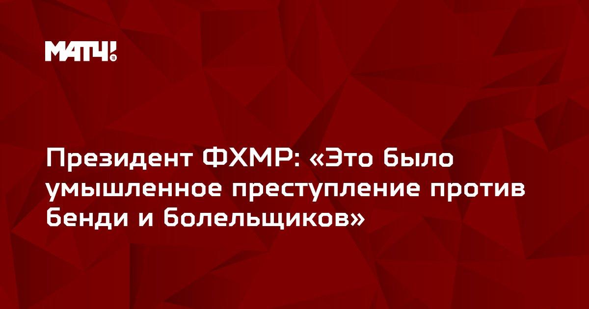 Президент ФХМР: «Это было умышленное преступление против бенди и болельщиков»