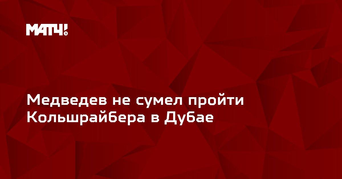 Медведев не сумел пройти Кольшрайбера в Дубае