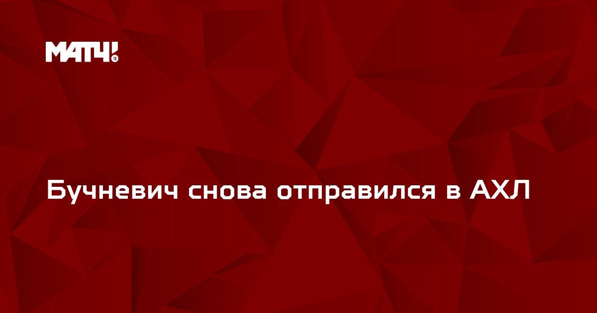 Бучневич снова отправился в АХЛ