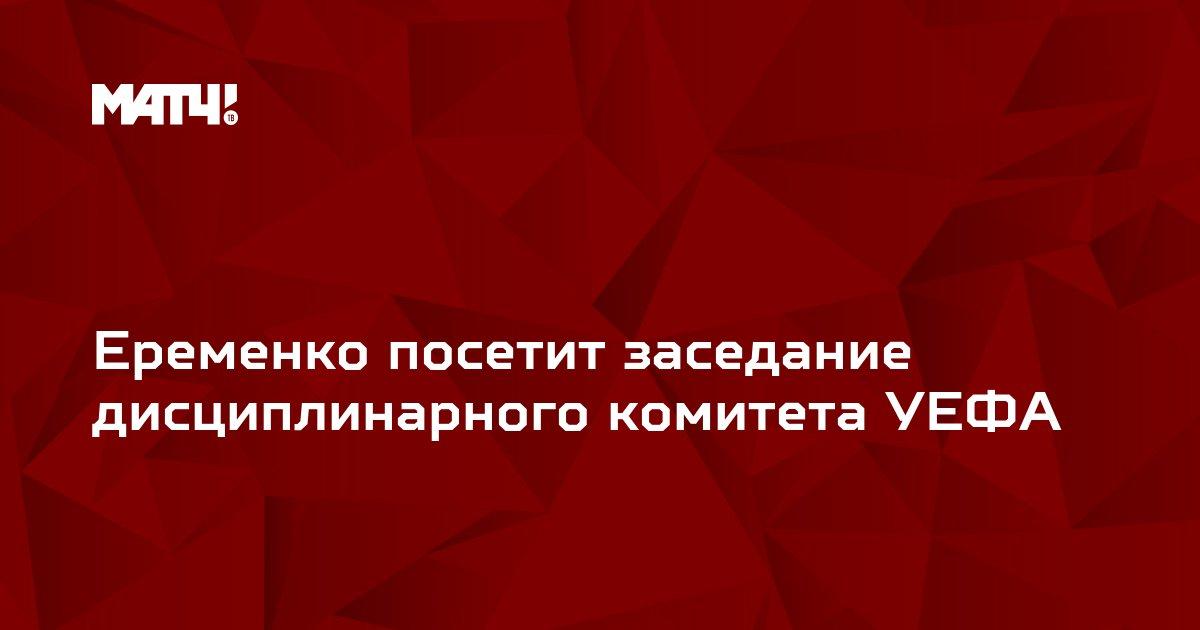 Еременко посетит заседание дисциплинарного комитета УЕФА