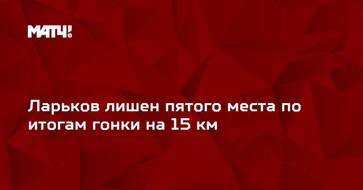 Ларьков лишен пятого места по итогам гонки на 15 км