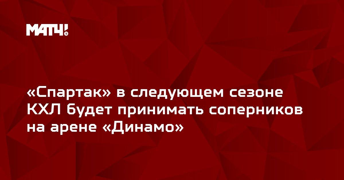 «Спартак» в следующем сезоне КХЛ будет принимать соперников на арене «Динамо»