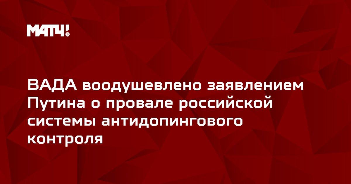 ВАДА воодушевлено заявлением Путина о провале российской системы антидопингового контроля