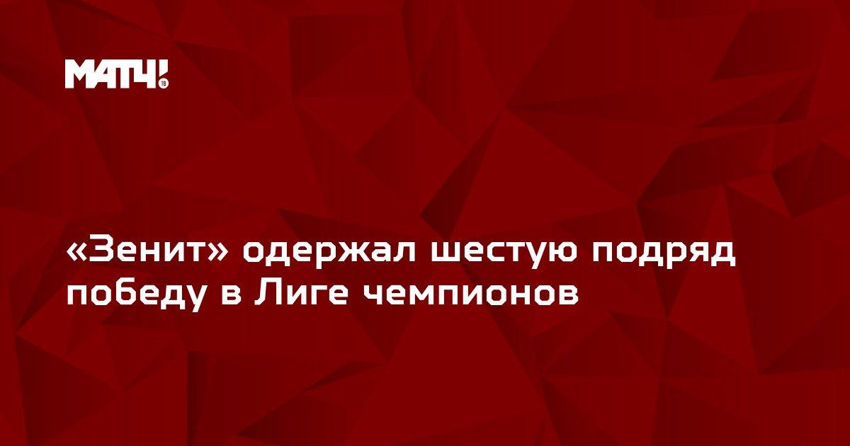 «Зенит» одержал шестую подряд победу в Лиге чемпионов