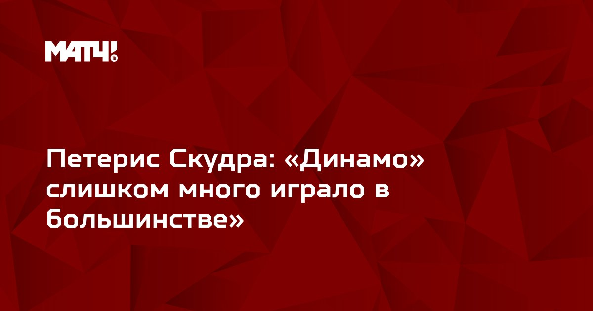 Петерис Скудра: «Динамо» слишком много играло в большинстве»