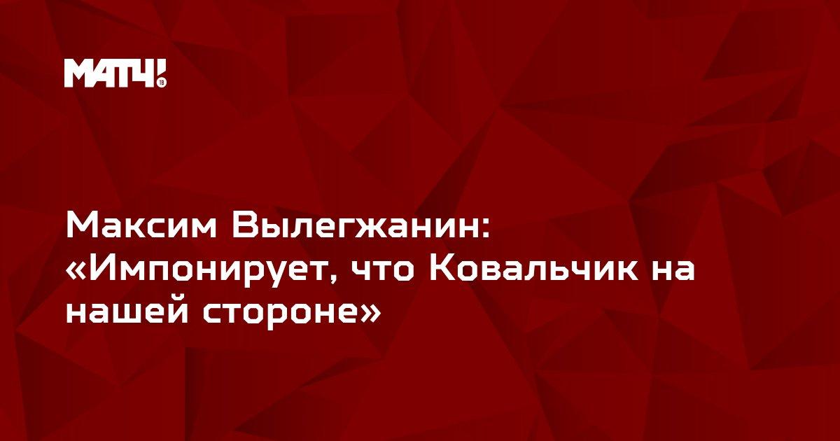 Максим Вылегжанин: «Импонирует, что Ковальчик на нашей стороне»