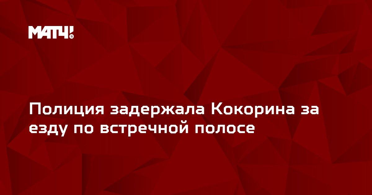 Полиция задержала Кокорина за езду по встречной полосе