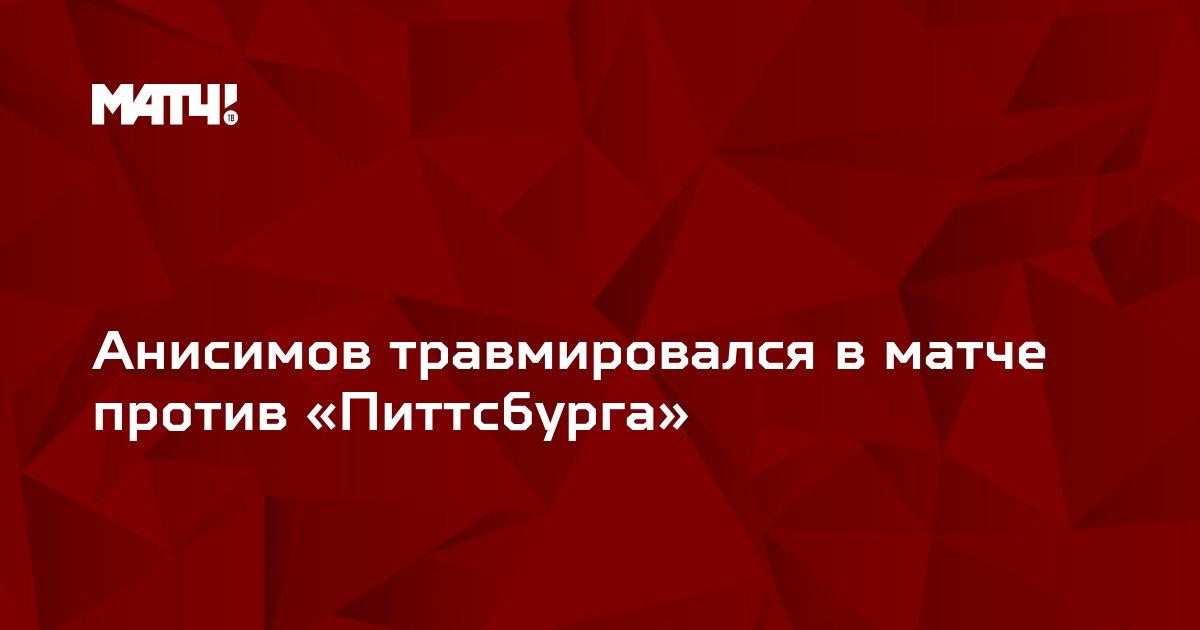 Анисимов травмировался в матче против «Питтсбурга»