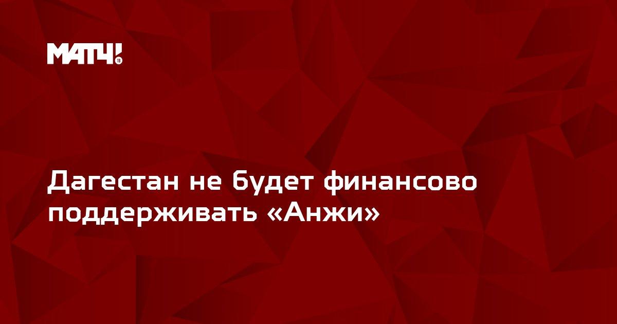 Дагестан не будет финансово поддерживать «Анжи»